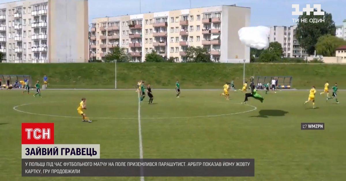 Новини світу: у Польщі під час футбольного матчу на поле приземлився парашутист