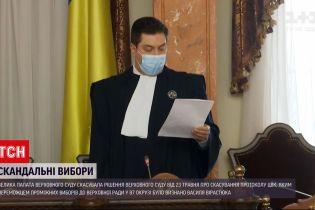 Новости Украины: Большая Палата Верховного Суда признала Вирастюка победителем на выборах