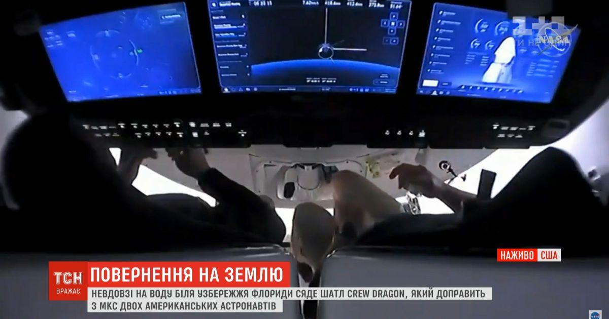 На воду у побережья Флориды сядет шаттл Crew Dragon, который доставит с МКС двух астронавтов