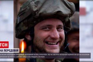 Новости с фронта: во время вражеского обстрела неподалеку Водяного погиб военный из Мукачева