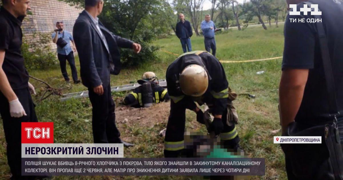 Новости Украины: в Покрове ищут убийцу 8-летнего школьника, тело которого нашли в коллекторе