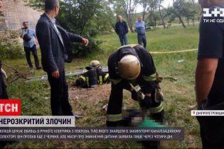 Новини України: у Покрові шукають вбивцю 8-річного школяра, тіло якого знайшли в колекторі