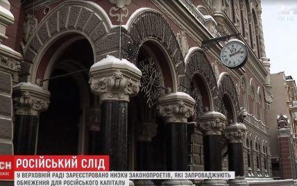 НБУ допоміг російським банкам зайняти 42% на ринку України – нардеп
