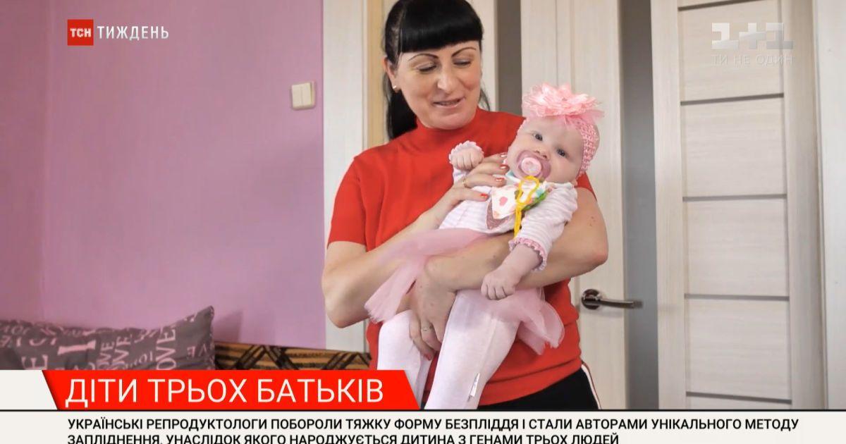 Боротьба з безпліддям: в Україні зачали в пробірці дитину від трьох батьків