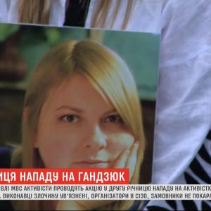 Друга річниця нападу на Катерину Гандзюк: активісти зібралися під МВС, щоб домогтися правосуддя
