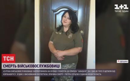 В Одеській області померла жінка-військовослужбовець, яка вакцинувалася від коронавірусу: лікарі назвали причину