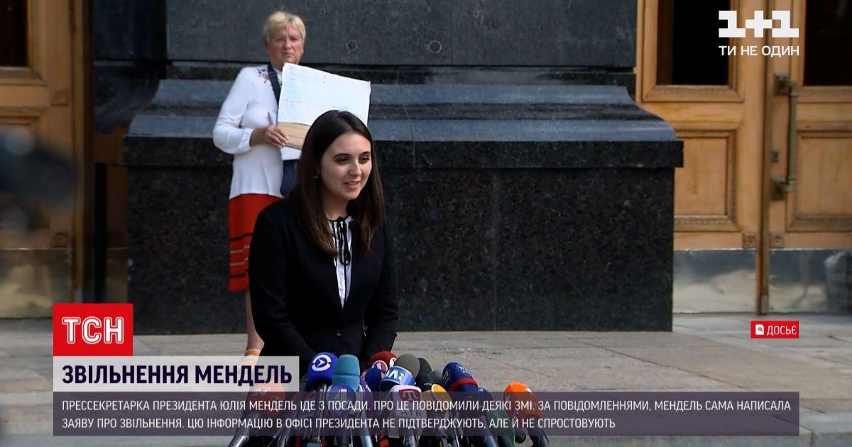 Новости Украины: пресс-секретарь Владимира Зеленского Юлия Мендель уходит с поста