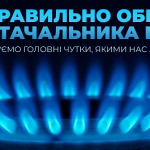 Как правильно выбрать поставщика газа. Развенчиваем мифы, которыми нас пугают