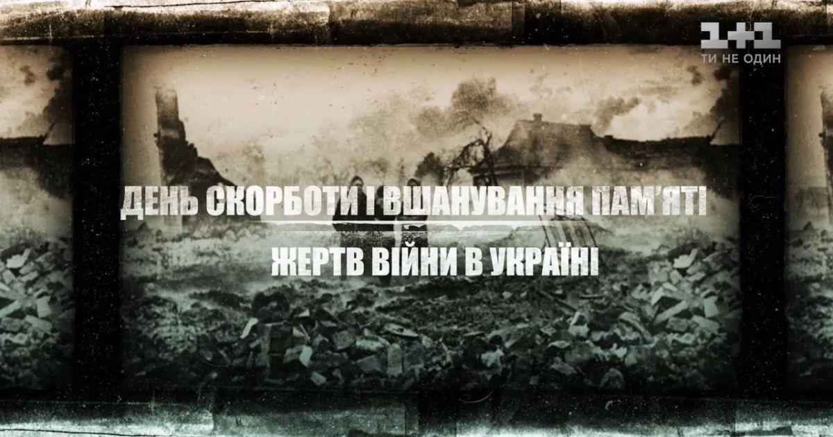 22 июня – День скорби и памяти жертв войны в Украине