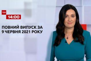 Новини України та світу | Випуск ТСН.14:00 за 9 червня 2021 року (повна версія)