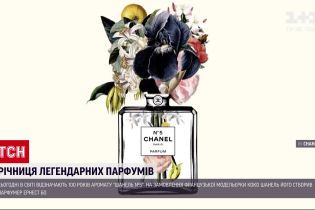 """Новости мира: в чем состоит секрет духов """"Chanel №5"""""""