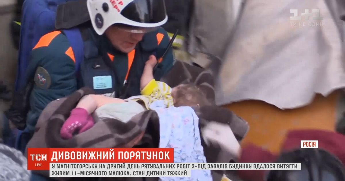 У Магнітогорську під завалами будинку знайшли живим 11-місячне немовля