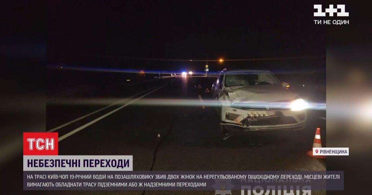 """На трасі """"Київ-Чоп"""" водій позашляховика збив на смерть двох жінок"""