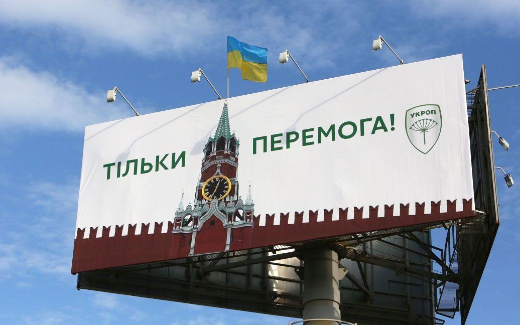 В Киеве появилась композиция с украинским флагом над Кремлем / © ТСН.ua