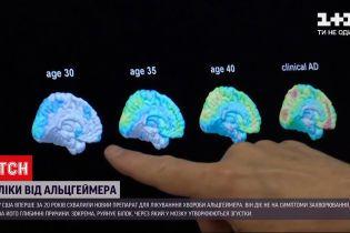 Новини світу: у США уперше за 20 років схвалили препарат для боротьби з Альцгеймером