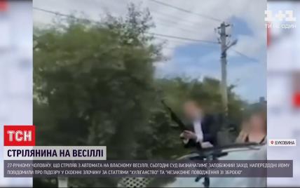 Стрілянина на весіллі в Чернівцях: у нареченого і його друга вилучили зброю, патрони й автомобіль