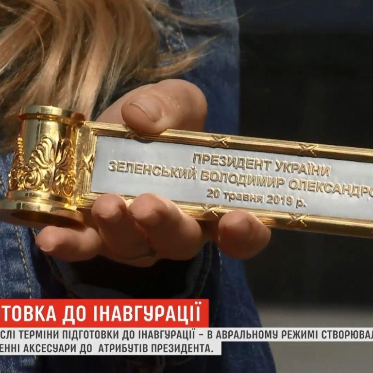 Украинские мастера подготовили именной наконечник президентского штандарта Зеленского