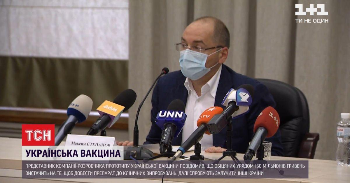 150 мільйонів гривень не вистачить, аби довести українську вакцину від коронавірусу до фіналу - експерти