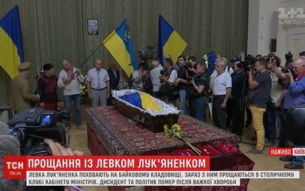 Сотні людей прийшли попрощатись з Левком Лук'яненком