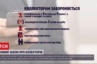 Новости Украины: что будет запрещено коллекторам согласно новому закону