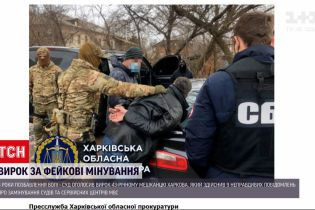 """Новини України: харків'янина позбавили волі на 4 роки через повідомлення про """"мінування"""""""