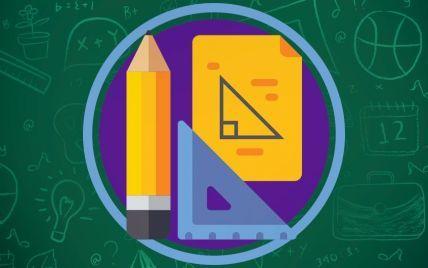 Уроки геометрії онлайн для 8 класу: всі відео