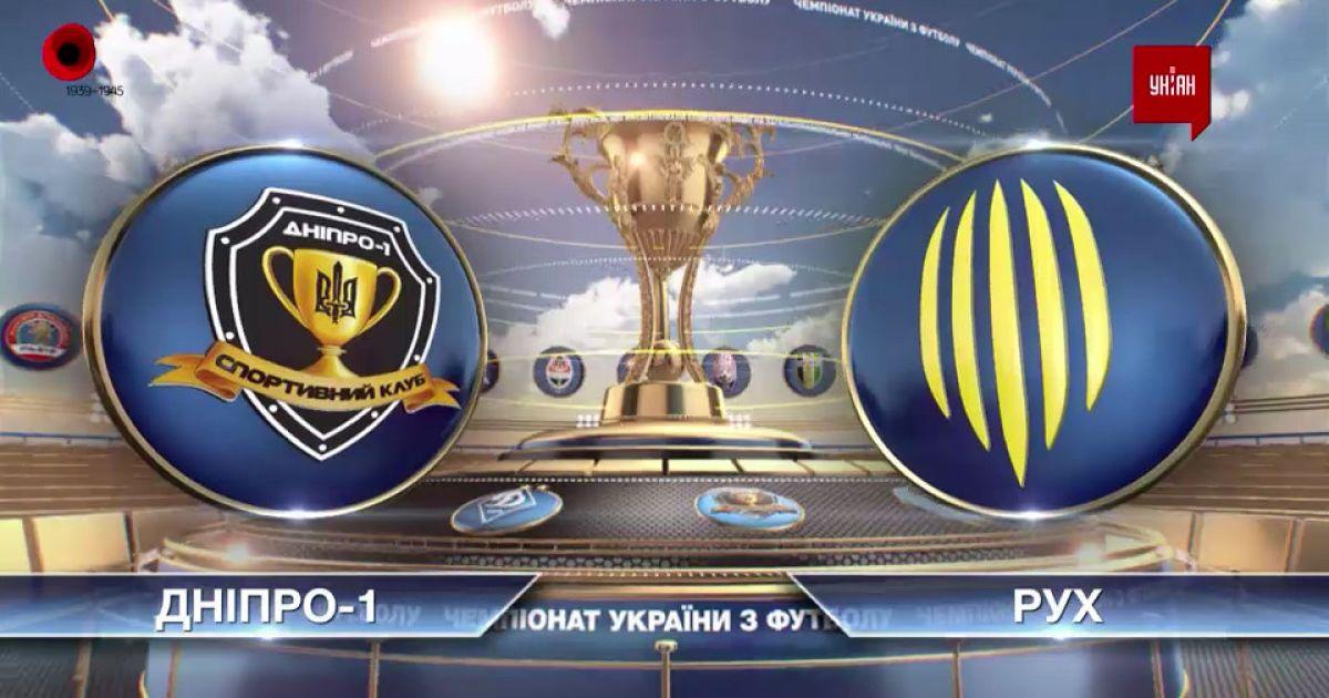 УПЛ   Чемпіонат України з футболу 2021   Дніпро-1 - Рух - 1:1
