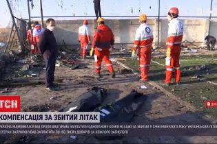 """Новости Украины: предложение Ирана оплатить компенсации за погибших на борту """"Боинга"""" отвергли"""