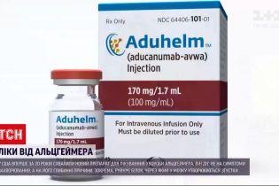 Новини світу: у США схвалили ліки для боротьби з Альцгеймером