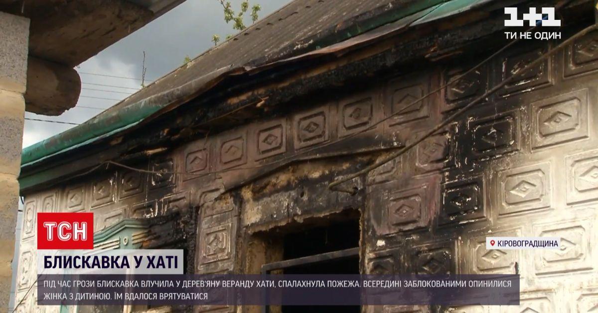 Новини України: у Кіровоградській області блискавка влучила в будинок, в якому були жінка з немовлям