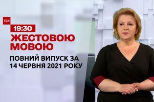 Новости Украины и мира   Выпуск ТСН.19:30 за 14 июня 2021 года (полная версия на жестовом языке)