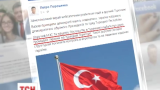 Порошенко прокоментував спробу державного перевороту у Туреччині