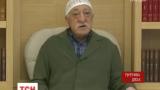 Хто такий Гюлен і чому його називають організатором держперевороту в Туреччині