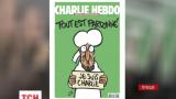 Сьогодні у продажі з'явився новий випуск Charlie Hebdo