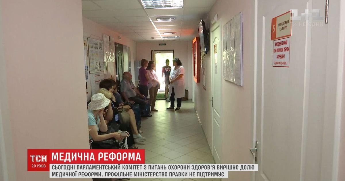 Парламентський комітет з питань охорони здоров'я спробує реформувати українську медицину