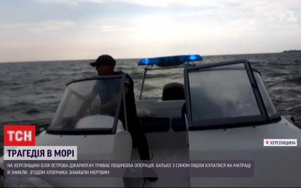 Смертельні забавки на матраці: біля Лазурного шукають чоловіка, 8-річний син якого потонув у морі