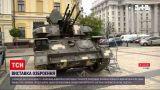 Новини України: в центрі Києва влаштували виставку сучасного озброєння