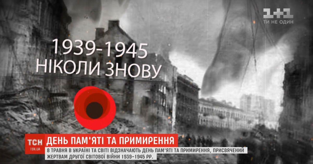 Украина в шестой раз отмечает День памяти и примирения
