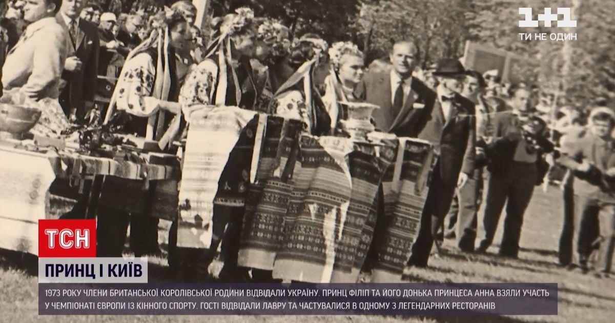 Новости Украины: почему покойный принц Филипп приезжал в Киев и при чем здесь КГБ