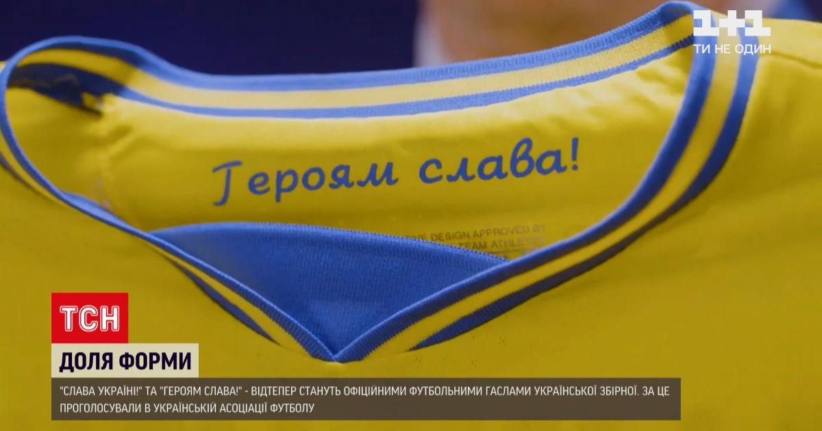 """Новини України: в УАФ офіційно затвердили футбольні гасла """"Слава Україні!"""" та """"Героям слава!"""""""