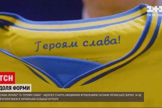 """Новости Украины: в УАФ официально утвердили футбольные лозунги """"Слава Украине!"""" и """"Героям слава!"""""""