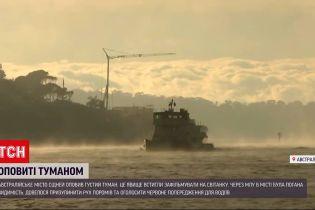 Новини світу: Сідней в тумані – австралійці зафільмували дивовижні кадри