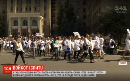 Студенти-медики бойкотують проти міжнародного тесту IFOM. Ігнорування може обернутися відрахуванням з вишу