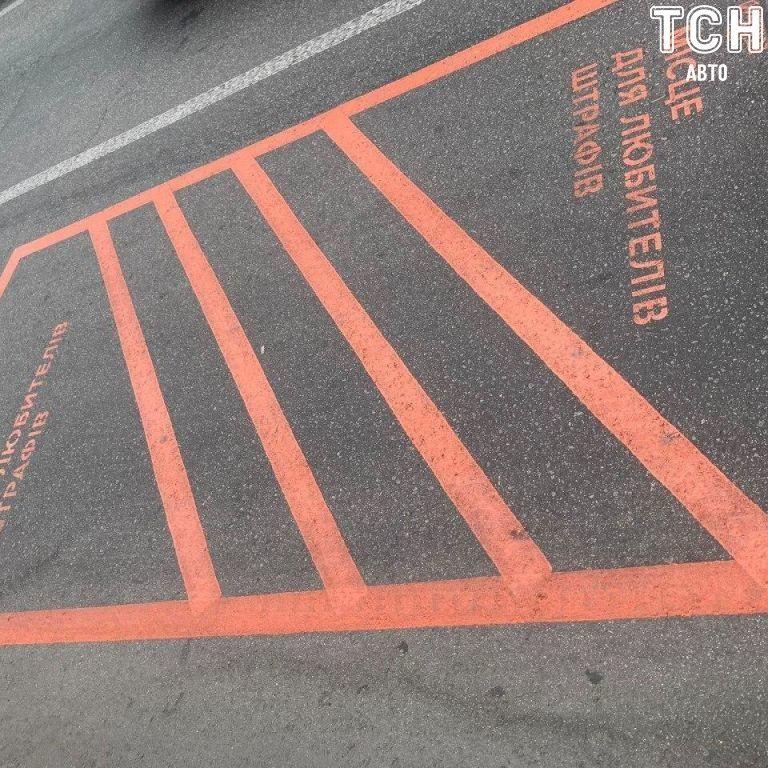 """""""Письма счастья"""" за неправильную парковку вскоре начнут поступать киевским водителям"""