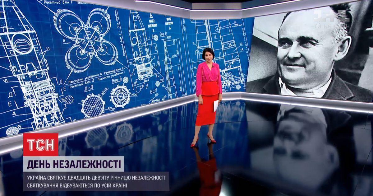 Факт об Украине: Игорь Сикорский и Сергей Королев открывали небо и космос человечеству
