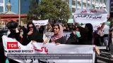Новини світу: у Кабулі жіночий марш за рівні права розігнали бойовики