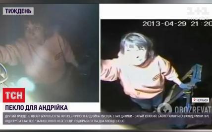 Несчастный случай или замученный бабушкой: новые подробности об издевательствах над 7-летним мальчиком из Черкасс