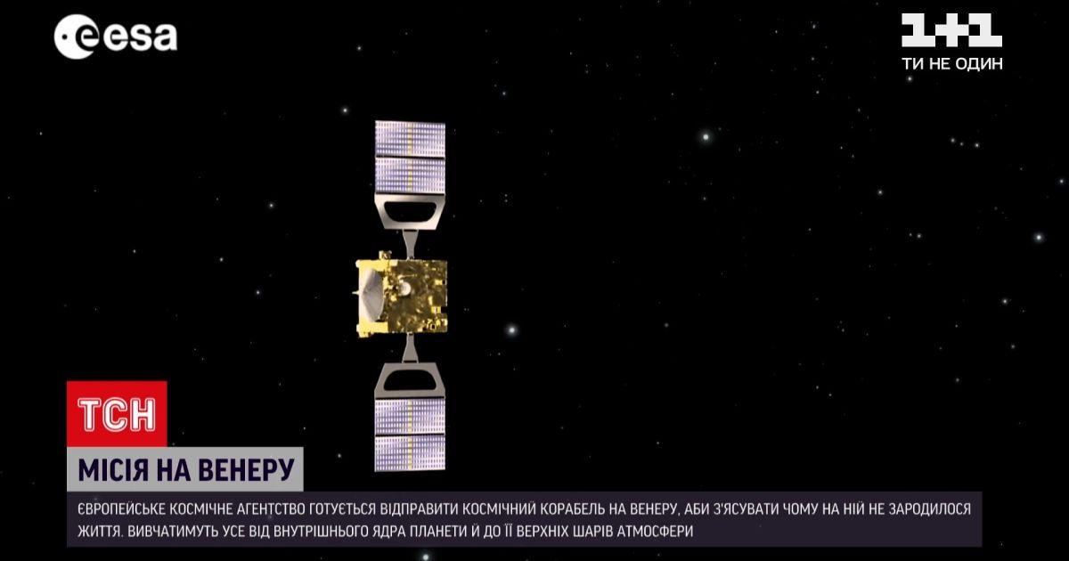 Новини світу: Європейське космічне агентство готується відправити космічний корабель на Венеру