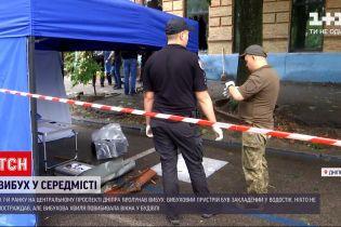 Новини України: вибух в центрі Дніпра – бомбу встановили у стічну трубу