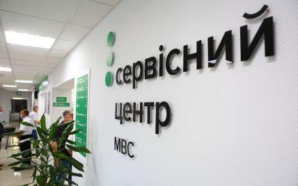 Как будут работать сервисные центры МВД в День защитников и защитниц Украины: график работы